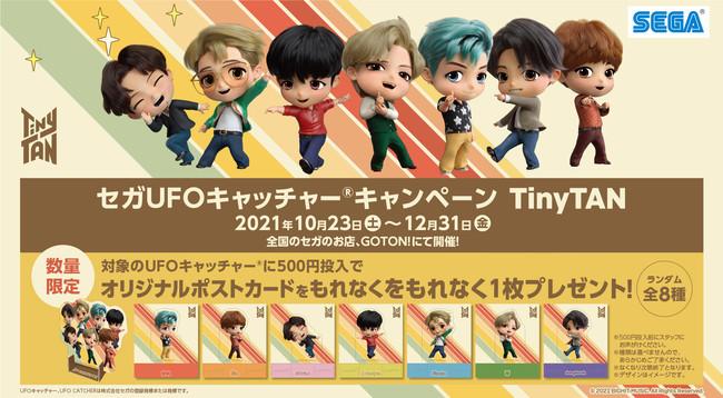BTS TinyTAN(タイニータン)キャンペーンがセガゲームセンターで開催!UFOキャッチャーでグッズプレゼント